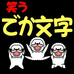 smiling alpaca(Big letters)