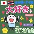 Love Love Japan &Thailand