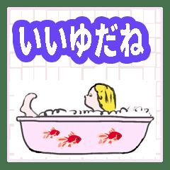 まったりお風呂時間