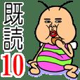 既読虫10