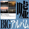 【BIG】嘘アルバムどっきり/サイズ完璧版