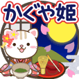 大人のためのかぐや姫♥動く竹取物語の世界