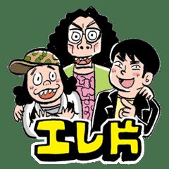 エレ片のコント太郎 - LINE スタ...