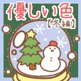 優しい色のスタンプ【冬編】
