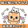 ねこねこタイム2【返信便利セット】