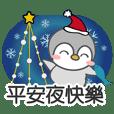 企鵝軍團˙瘋狂聖誕節