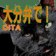 大分弁と黒猫クロちゃん