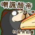 社畜負能量-嘲諷顏帝 Vol.2