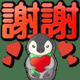 可愛企鵝-超實用日常用語-特大字