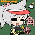 嬌鰻鯨娘大橫行 - 角櫻篇