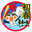 "Happy new year stickers""Baseball boy"""