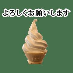 ソフトクリーム と 敬語