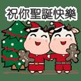 贺运牛儿欢庆圣诞节