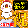 Happy New Year 2017! from Japan