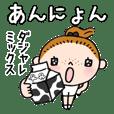 あんにょん2(ダジャレで韓国語)