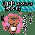 Yamanaka Sticker(tanuki)+Akita dialect