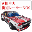 Old car highway racer NO9