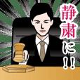 裁判のスタンプ