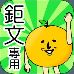 【鉅文】專用 名字貼圖 橘子