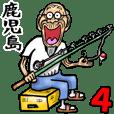 Grandfather of Kagoshima 4