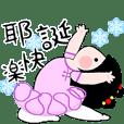 荳荳芭蕾(聖誕+新春版)