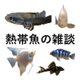 Tropical Fish Sticker Collection