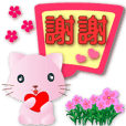 Cute pink cat-big font