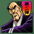 魁‼男塾 第二弾