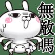 單眼兔7(吐槽篇)