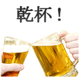 This is beer