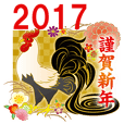 2017 kingashinnen happy new year sticker