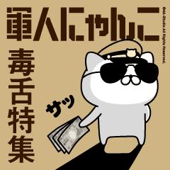 軍人にゃんこ10(毒舌)砂漠仕様