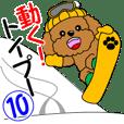 動く!トイプー10