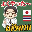 タイフェス博士のタイ語日本語トーク4PLAY