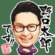 Mr.Taro Noguchi's Sticker