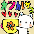 cute ordinary conversation sticker391