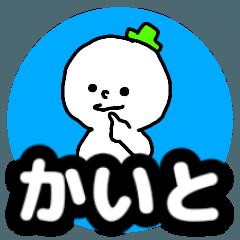 かいと』が使える名前スタンプ - LINE スタンプ | LINE STORE