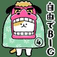 自由でBIGなネコたち④~冬&敬語~