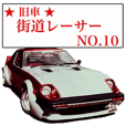 Old car highway racer NO.10