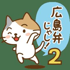広島弁じゃし!2
