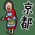 京都弁おかん