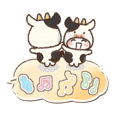 The moving Daifuku brothers8 Cow