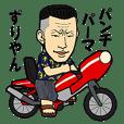 ずりやん・俺の単チャリコレクション編