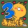 Mikan's bear 3