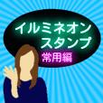 イルミネオンスタンプ【常用編】