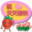 Cute strawberry-speech balloons