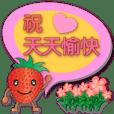 可愛草莓對話框-超實用日常用語