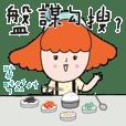 Kimi & Hani - 茶ㄍㄧㄚ~ 2