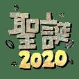 大頭寶寶文字版聖誕快樂2020