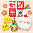 HAPPY NEW YEAR!(cute chicken)